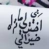 الصورة الرمزية jo0ouri20