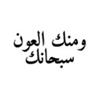 الصورة الرمزية Mooon AL-Johani