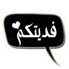 الصورة الرمزية عاشقة الفشار