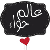 الصورة الرمزية أماني فيصل