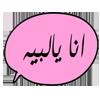 الصورة الرمزية ❤️ زهرة البنفسج ❤️
